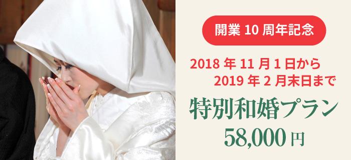 「開業10周年記念」2018年11月1日から2019年2月末日まで 特別和婚プラン58,000円