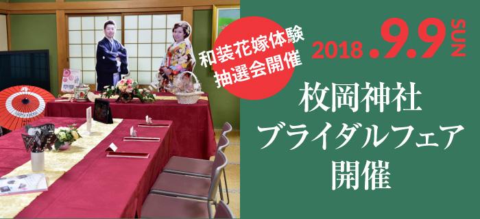 2018年9月9日(日)枚岡神社ブライダルフェア開催!和装花嫁体験や抽選会など開催!
