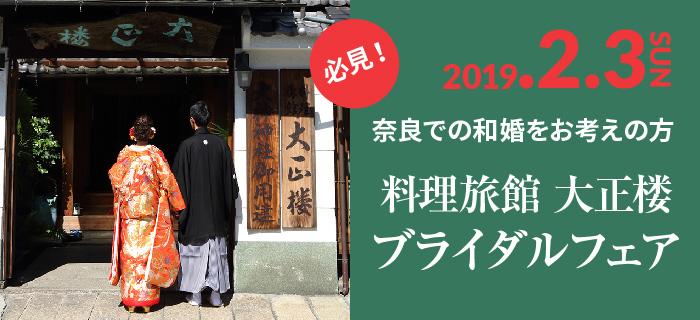 2019年2月3日(日)奈良での和婚をお考えの方 料理旅館 大正楼ブライダルフェア