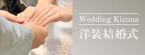 Wedding Kizuna 洋装結婚式