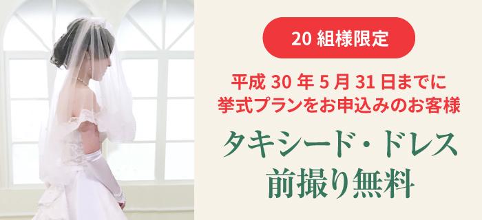 「20組様限定」平成30年5月31日まで挙式プランをお申込みのお客様 タキシード・ドレスの前撮り無料