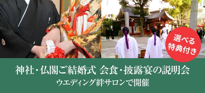 選べる特典付き!神社・仏閣ご結婚式会食・披露宴説明会をウエディング絆サロンで開催