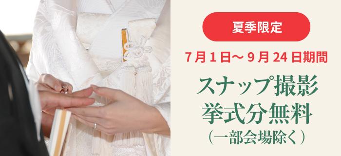 「夏季限定」7月1日~9月24日期間スナップ撮影挙式分無料!