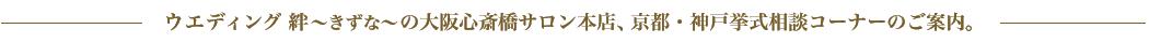 ウエディング 絆 ~きずな~の大阪心斎橋サロン本店、 京都・神戸挙式相談コーナーのご案内。