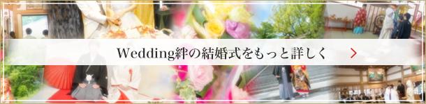 Wedding絆の結婚式を詳しく