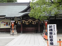 hochigaijinja-main
