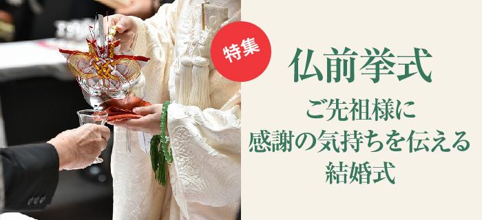 「仏前挙式」ご先祖様に感謝の気持ちを伝える結婚式