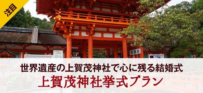 上賀茂神社挙式プランのご紹介