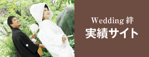 Wedding絆 実績サイト