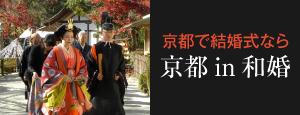 京都で結婚式なら 京都in和婚