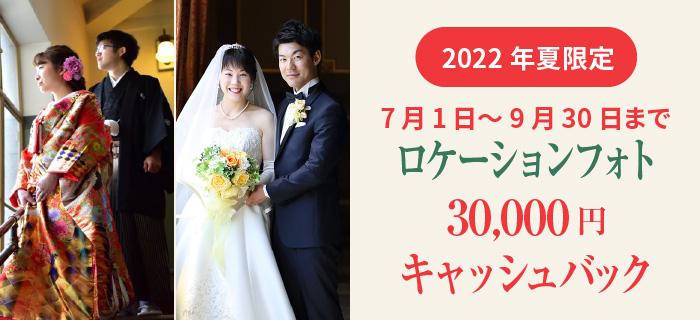 先着50組限定 ロケーションフォト 50,000円 キャッシュバック