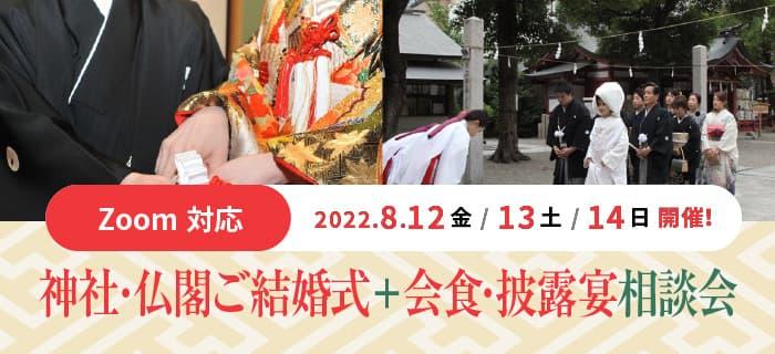 神社・仏閣ご結婚式+会食・披露宴相談会
