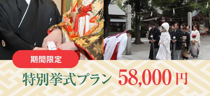 【期間限定】特別挙式プラン58,000円