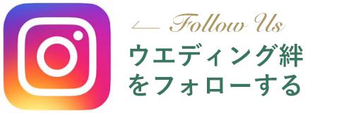ウエディング絆Instagram