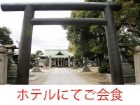 会食+神社泉殿