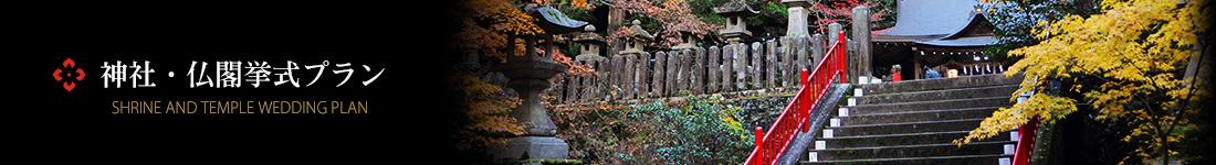 神社・仏閣挙式プラン