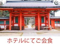 会食+神社出石