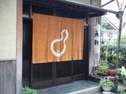 京都府 魚新