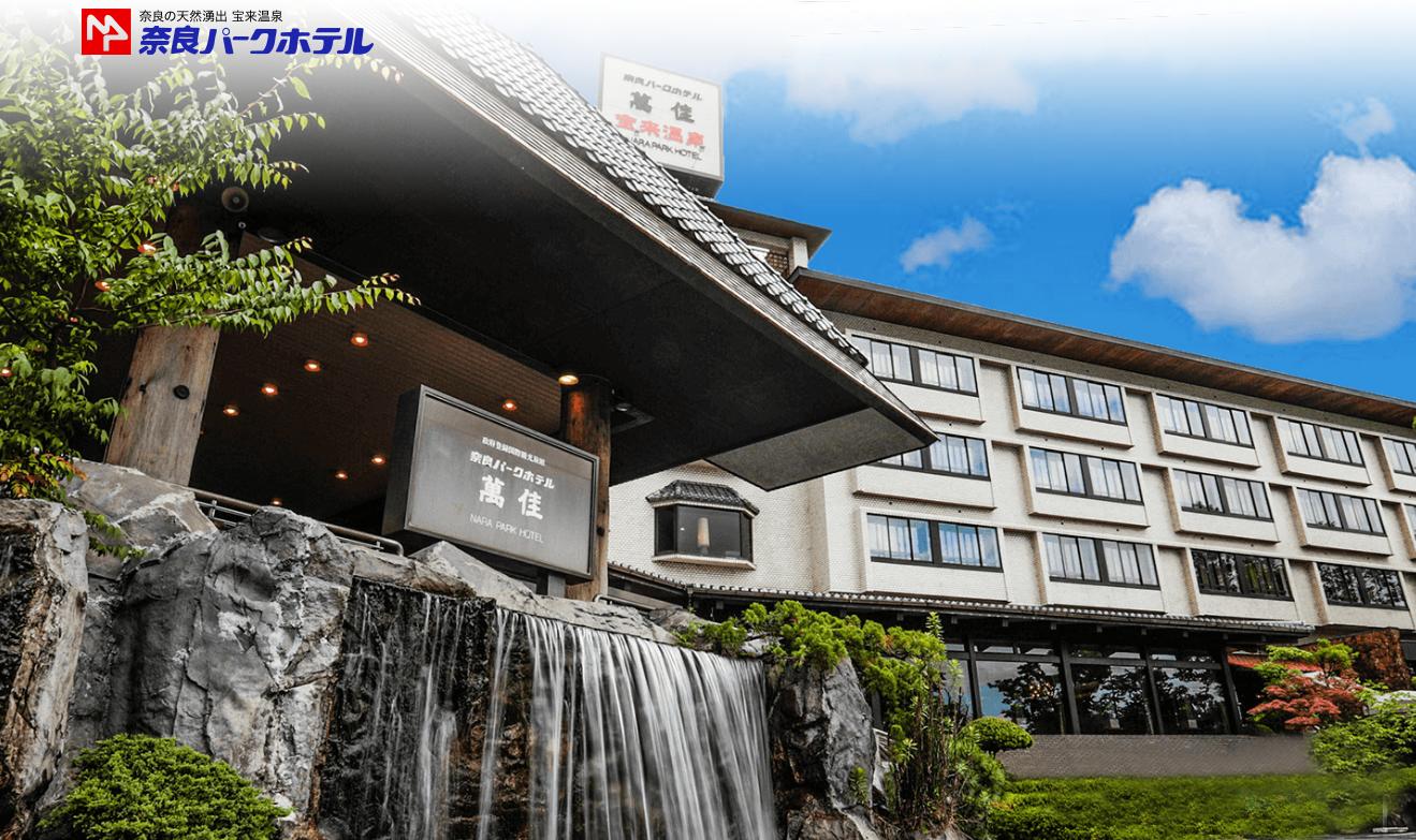 奈良市 奈良パークホテル